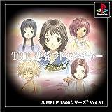 SIMPLE1500シリーズ Vol.81 THE 恋愛アドベンチャー~おかえりっ!~