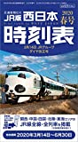 西日本時刻表 2020年 春号 [雑誌]