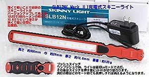 SLB12-HAPPY 充電式スキニーライト 薄型 軽量(120g)