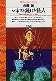 シネマと銃口と怪人―映画が駆けぬけた二十世紀 (平凡社ライブラリー)