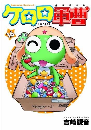 ケロロ軍曹 16 (角川コミックス・エース 21-26)の詳細を見る
