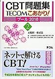 CBT問題集TECOMこあかり!〈プール2〉五肢択一形式篇D・E〈2018〉