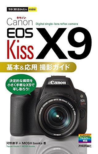 今すぐ使えるかんたんmini Canon EOS Kiss X9 基本&応用 撮影ガイド...