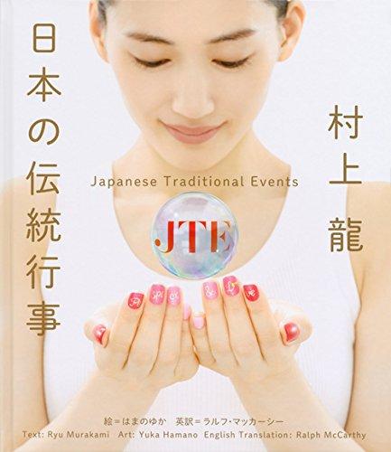 日本の伝統行事(図書館・公共用) Japanese Traditional Events  For  Publicの詳細を見る
