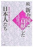 新中国に貢献した日本人たち―友情で綴る戦後史の一コマ (続)