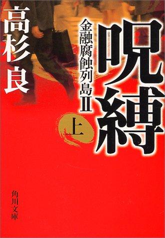 呪縛〈上〉―金融腐蝕列島2 (角川文庫)の詳細を見る