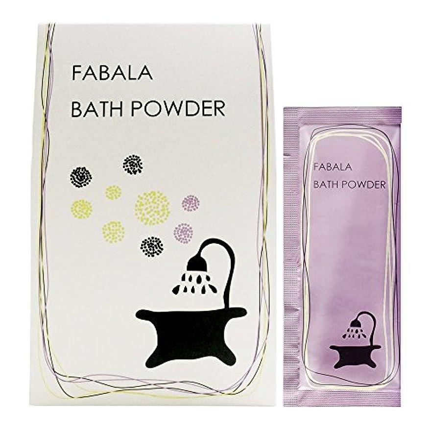 回転させるイノセンス敬意を表するFABALA BATH POWDER(ファバラ バスパウダー)