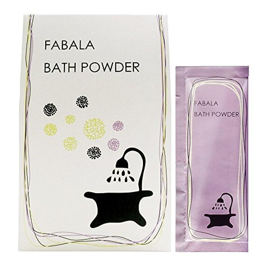 叙情的な柔らかい足ありふれたFABALA BATH POWDER(ファバラ バスパウダー)