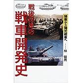 戦後日本の戦車開発史―特車から90式戦車へ