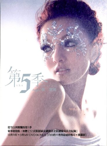 第5季 通常版(台湾盤)