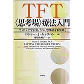 TFT(思考場)療法入門―タッピングで不安、うつ、恐怖症を取り除く