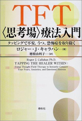 TFT(思考場)療法入門—タッピングで不安、うつ、恐怖症を取り除く