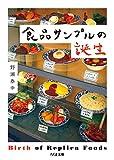 食品サンプルの誕生 (ちくま文庫)