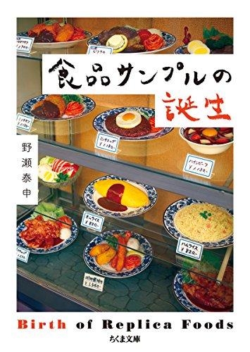 食品サンプルの誕生 (ちくま文庫)の詳細を見る