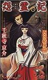 怨霊記 (1) (Tokuma novels)