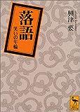 落 語 (講談社学術文庫)
