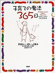 子育ての魔法365日