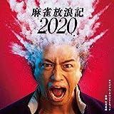 麻雀放浪記2020 オリジナル・サウンドトラック