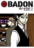 BADON コミック 1-2巻セット