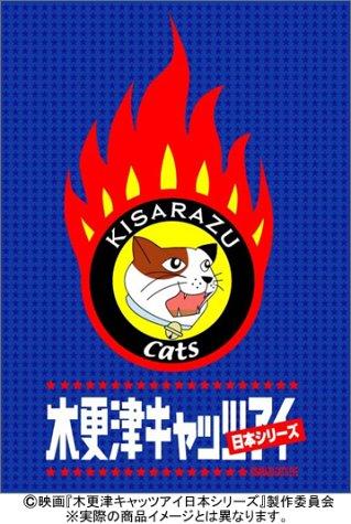 木更津キャッツアイ 日本シリーズ [DVD]