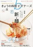 NHK きょうの料理ビギナーズ 2011年 08月号 [雑誌] 画像