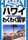 ハワイわくわく留学〈2004‐2005〉