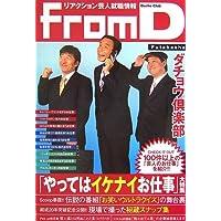 FromD―リアクション芸人就職情報