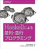 Haskellによる並列・並行プログラミング