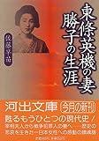 東條英機の妻・勝子の生涯 (河出文庫)