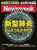 週刊ニューズウィーク日本版 「Special Report 新型肺炎 どこまで広がるのか」〈2020年2月18日号〉 [雑誌]