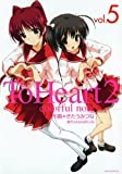 ToHeart2~colorful note~ 5 (Gファンタジーコミックス)