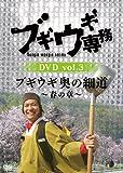ブギウギ専務 DVD vol.3「ブギウギ奥の細道~春の章~」[DVD]