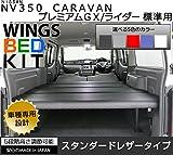 NV350 キャラバン ベッドキット プレミアムGX GX 標準 ナロー用 スタンダードレザータイプ 車中泊 アウトドア