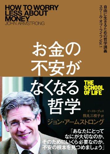お金の不安がなくなる哲学 自由に生きる哲学講義 スクール・オブ・ライフ vol.1 (自由に生きるための哲学講義スクール・オブ・ライフ Vol. 1)