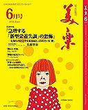 月刊「美楽」2016年6月号