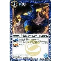 怪力巨人アドルファス/バトルスピリッツ/激闘!戦国15ノ陣/BS21-047/C/青/スピリット/コスト2