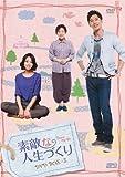 素敵な人生づくり DVD-BOX 2[DVD]