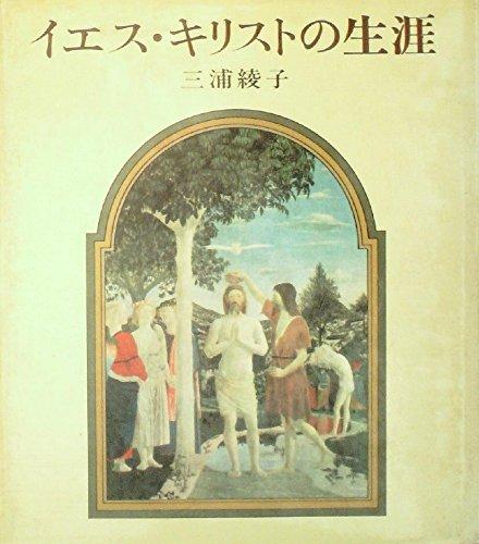 イエス・キリストの生涯 (1981年)