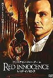 レッド・イノセンス[DVD]