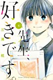 先生、好きです。(4) (講談社コミックス)