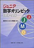 「ジュニア数学オリンピック 2013-2017」販売ページヘ