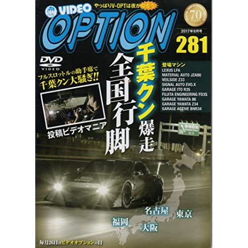DVD>VIDEO OPTION 281 (<DVD>)
