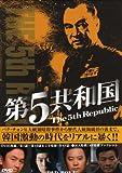 第5共和国 DVD-BOXI