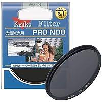 Kenko NDフィルター PRO ND8 62mm 光量調節用 362624