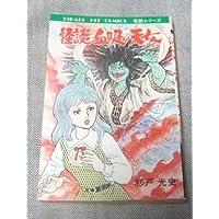 怪談血吸い天女 (ヒット・コミックス)