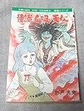 怪談血吸い天女 / 杉戸光史 のシリーズ情報を見る