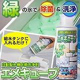 『自動製氷機除菌洗浄剤 エメキューブ』冷蔵庫の自動製氷機の掃除にお困りの方に!給水タンクの中に入れるだけで除菌洗浄