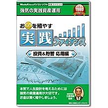 新撰ファミリーお金を殖やす実践ファイナンス投資&貯蓄