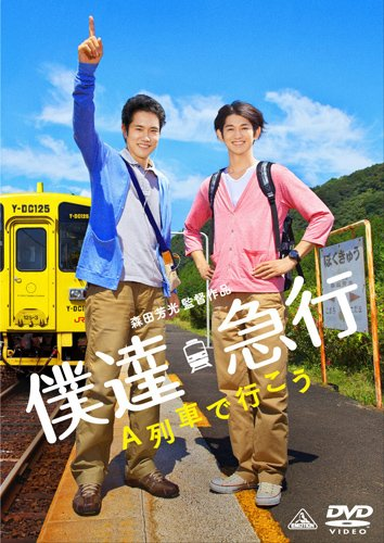 僕達急行 A列車で行こう [DVD]の詳細を見る