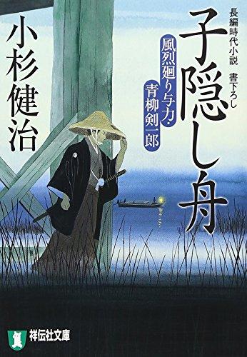 子隠し舟 (風烈廻り与力・青柳剣一郎) (祥伝社文庫 こ 17-15)の詳細を見る